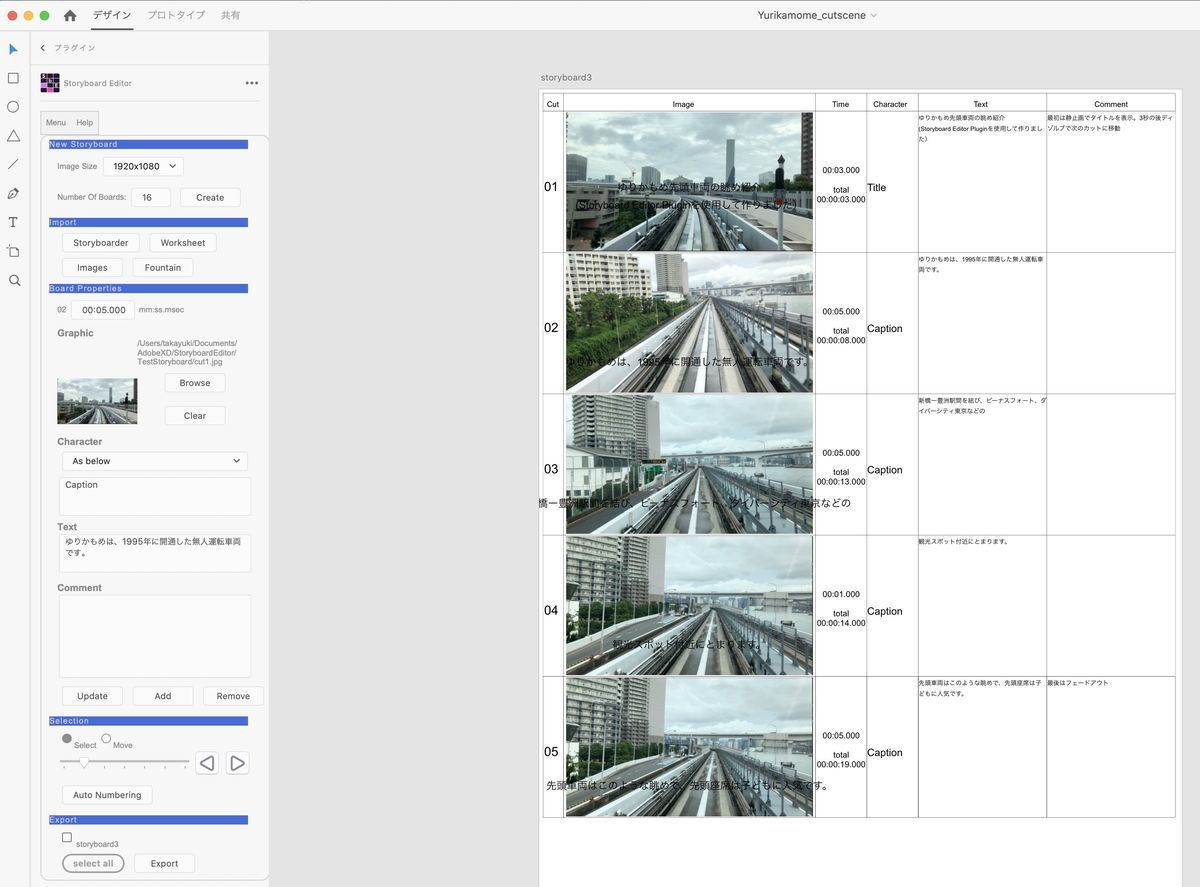 An example of yurikamome storyboard on AdobeXD