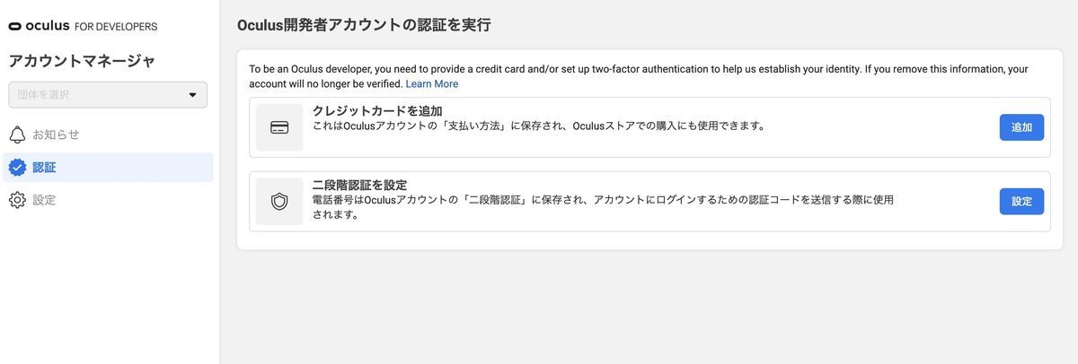 Certify my oculus developer account