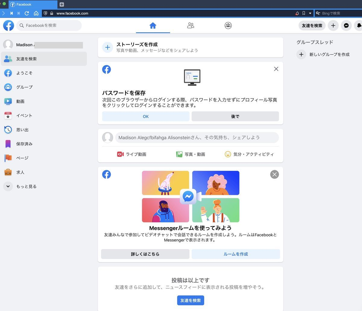a facebook page from a test user account