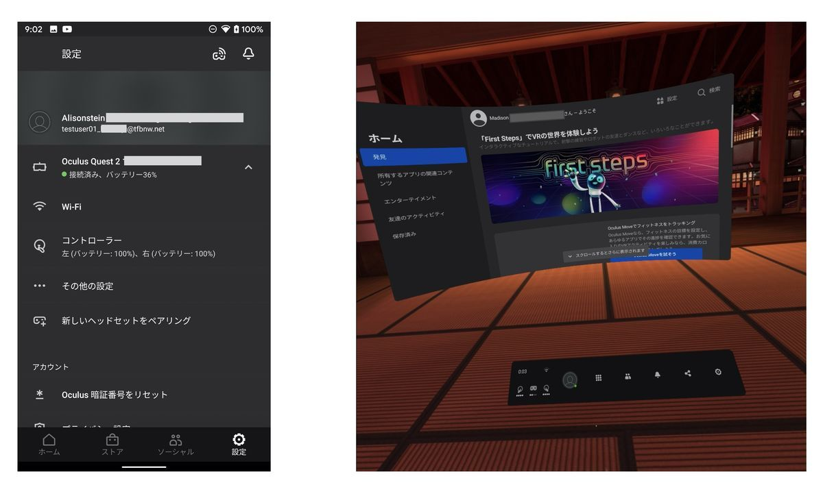 An example of paired smartphone and oculus quest2 by a test user account