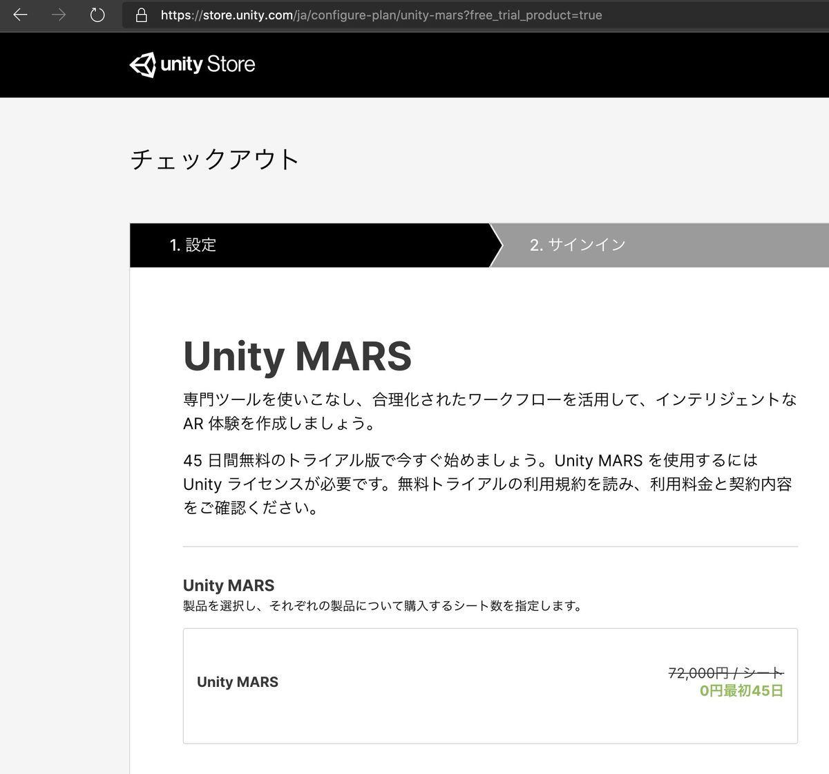 License fee of Unity MARS