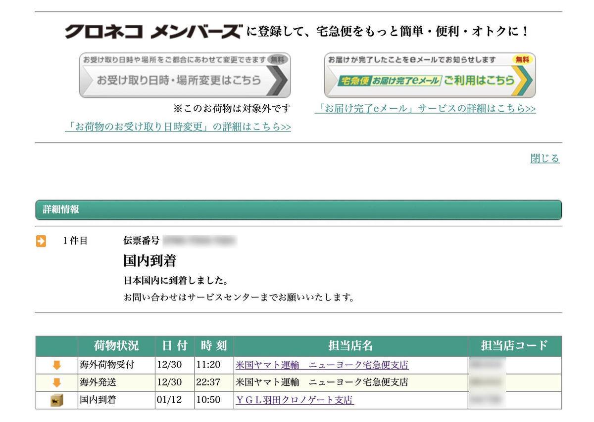 a Yamato transport system delivery list