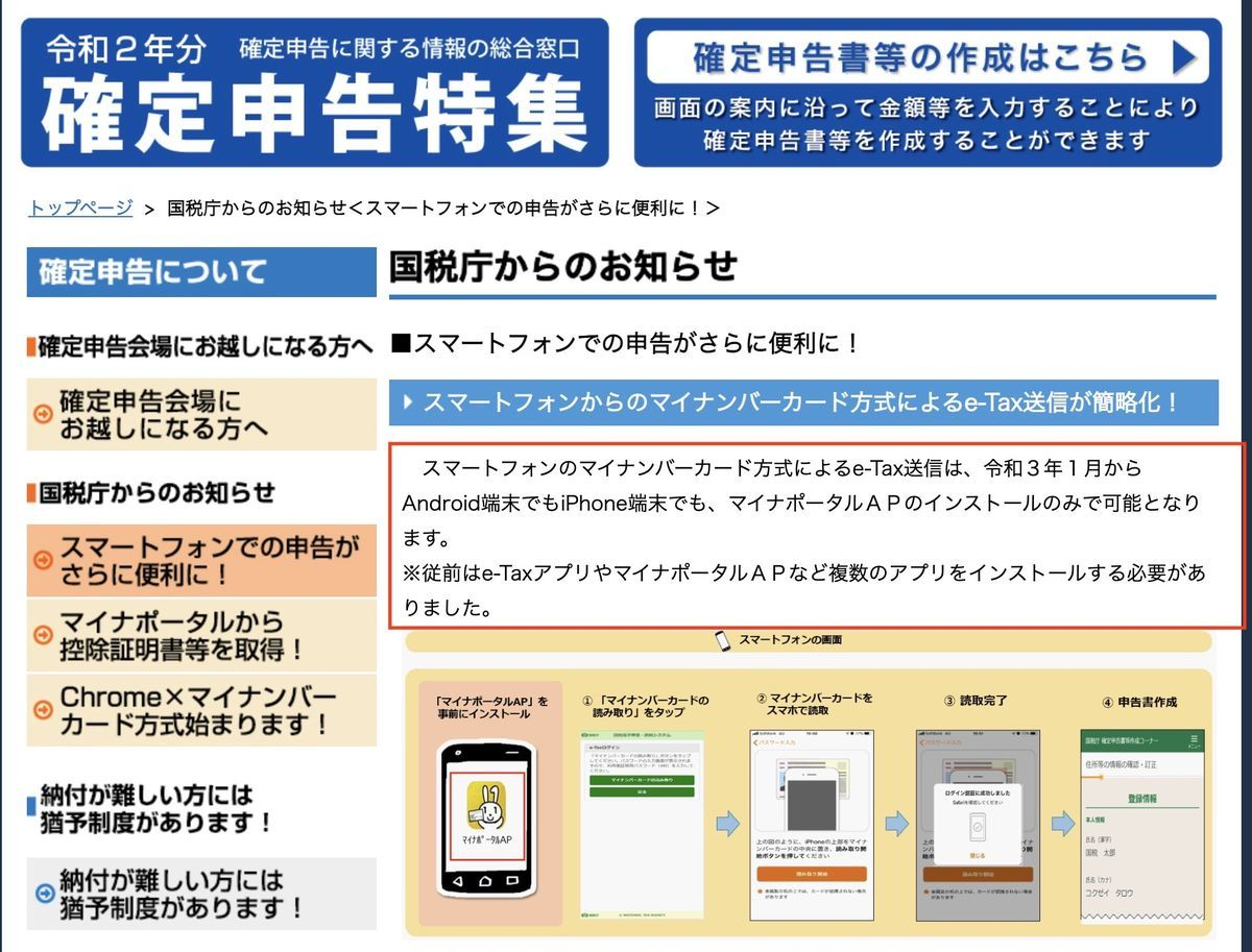 info about smartphone from nta