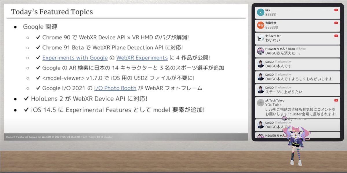 agenda of ikkou's presentation on WebXR Tech Tokyo#6 title=