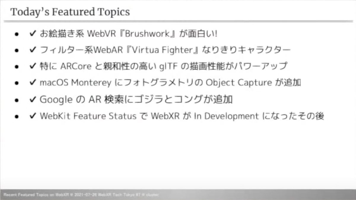 Agenda of Ikkou's presentation on WebXR Tech Tokyo#7