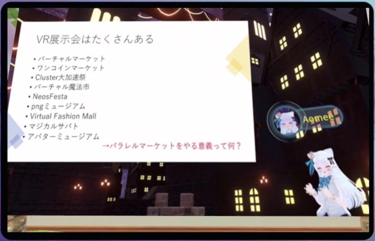 virtual market lists in Japan