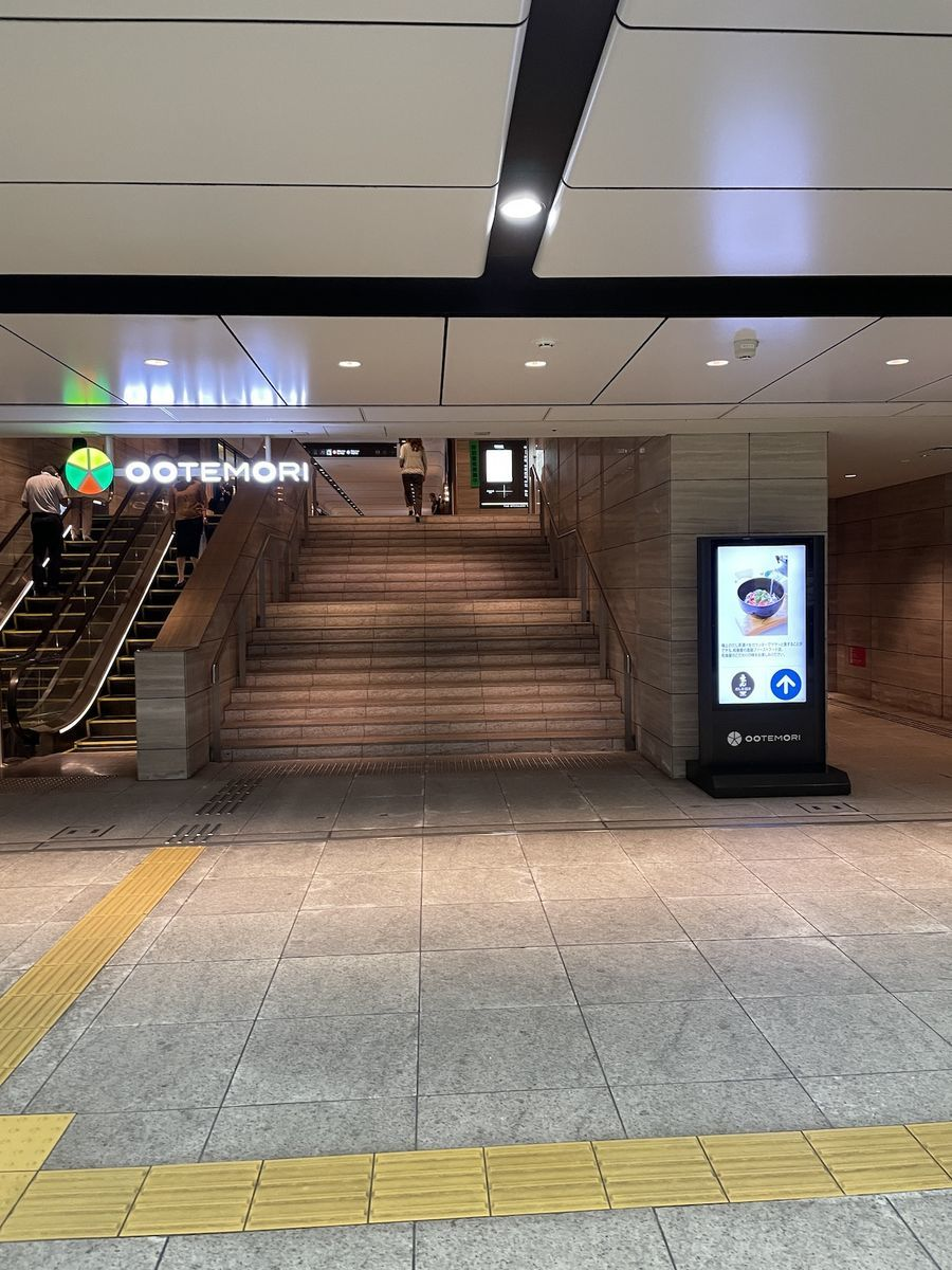 entrance of OOTEMORI