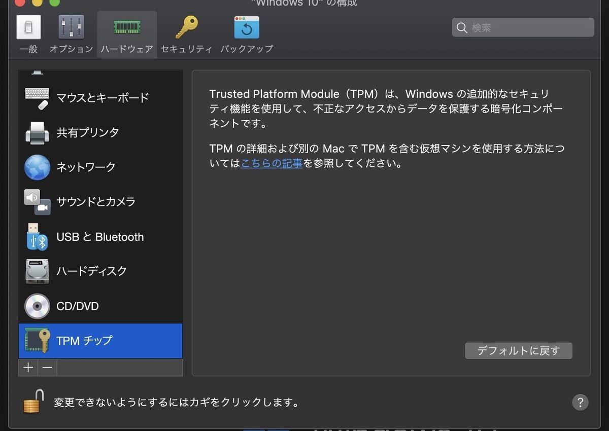 TMP tip has been added on Parallel Desktop 17