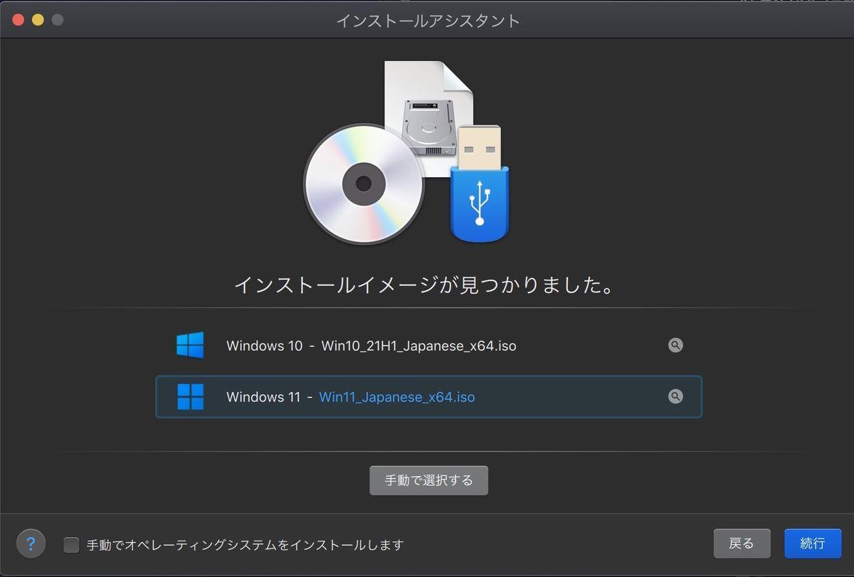 Select install media on Parallel Desktop 17