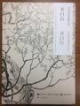 斉白石展図録