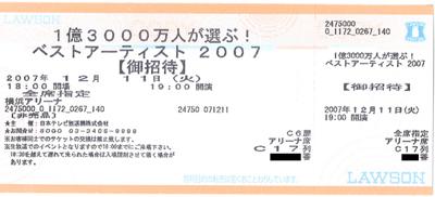 20071207081856