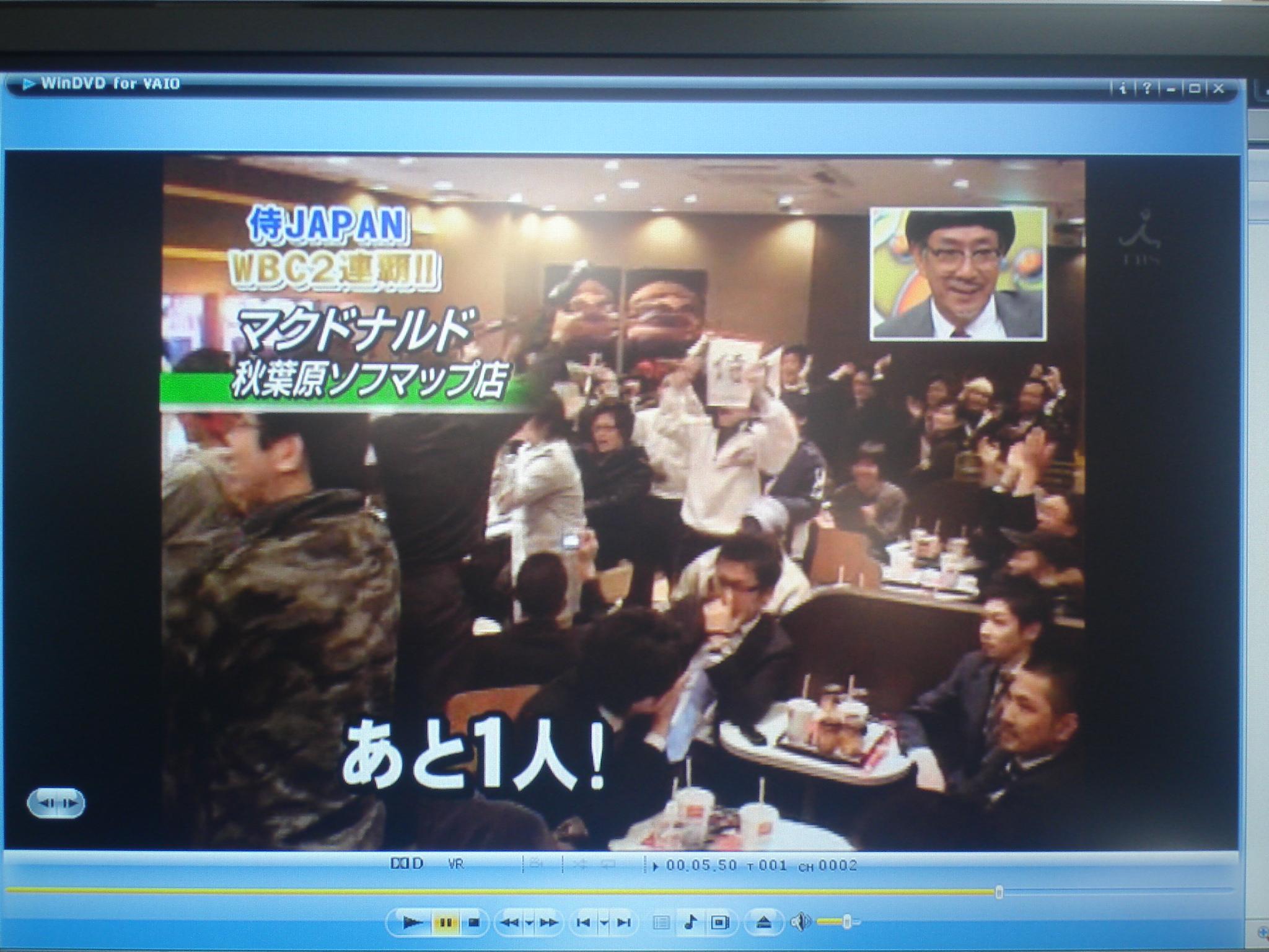 2009/03/29 サンデージャポン