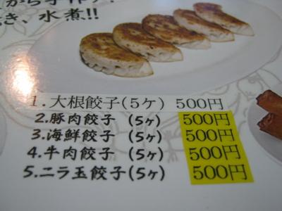 2009/07/02 餃子館