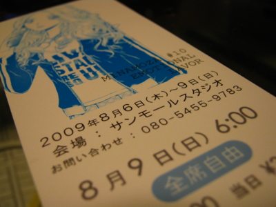 20090809205708