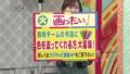 2010/02/02 笑っていいとも!