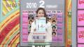 2010/03/02 笑っていいとも!