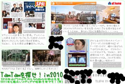 f:id:TamTam:20101225193806j:image