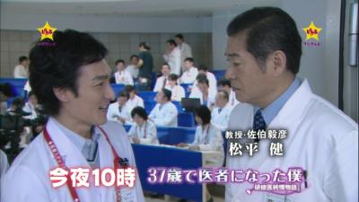 2012/05/08 37歳で医者になった僕 番宣
