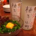 2012/11/08 ホルモン酒場『はる』