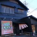 2013/02/16 鉄板焼き ちゃん