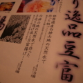 2013/04/20 秋田長屋酒場