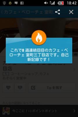 Screenshot_2013-07-25-18-42-22.png
