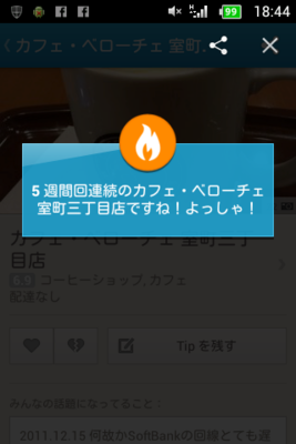 Screenshot_2013-09-24-18-44-22.png