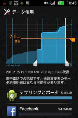 Screenshot_2014-01-02-10-45-32.png