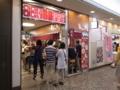 2014/06/14 麺屋ひょっとこ