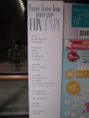 2014/06/15 ベイシア文化ホール