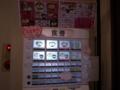 2014/06/28 麺処 田ぶし