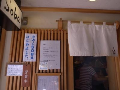 2014/08/10 銀座 篝