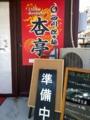 2015/03/05 杏亭
