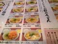 2015/03/24 カレーうどん千吉