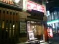 2015/07/11 炭焼牛たん東山 仙台本店