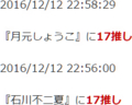 2016/12/12
