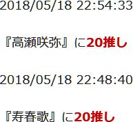 2018/05/18