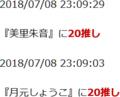 2018/07/08