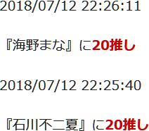 2018/07/12