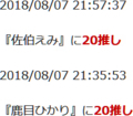2018/08/07