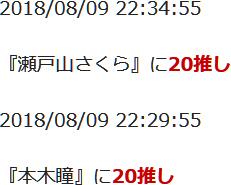 2018/08/09