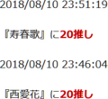 2018/08/10