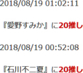 2018/08/18