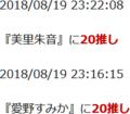 2018/08/19