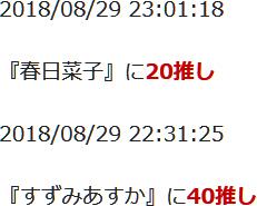 2018/08/29