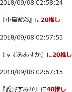 2018/09/07