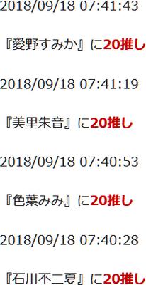 2018/09/17