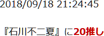 2018/09/18