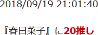 2018/09/19