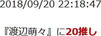 2018/09/20